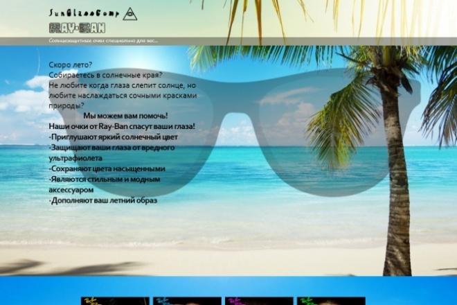 Создам сайт-визитку 1 - kwork.ru
