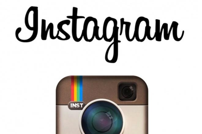 Добавлю 1500 подписчиков из России в ваш InstagramПродвижение в социальных сетях<br>Покупая этот кворк вы получите 1500 подписчиков из России на ваш аккаунт в Instagram. Со временем не более 15% подписчиков отпишутся. Аккаунт должен быть открыт, чтобы я мог работать с ним.<br>