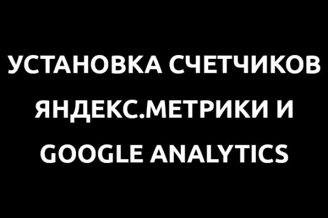 Установка счетчиков Яндекс.Метрики и Google Analytics 1 - kwork.ru
