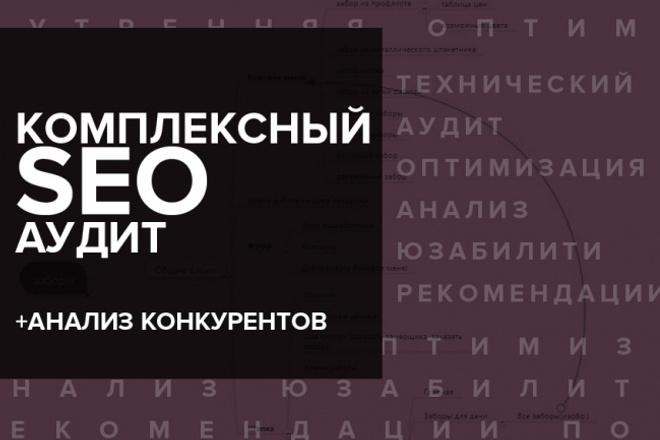 сделаю комплексный SEO-аудит сайта 1 - kwork.ru