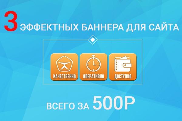 Сделаю 3 эффектных баннера для сайта 1 - kwork.ru