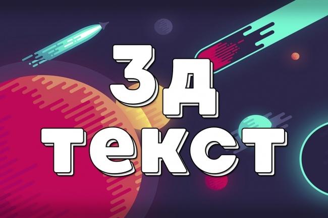 Сделаю красивый текст 1 - kwork.ru