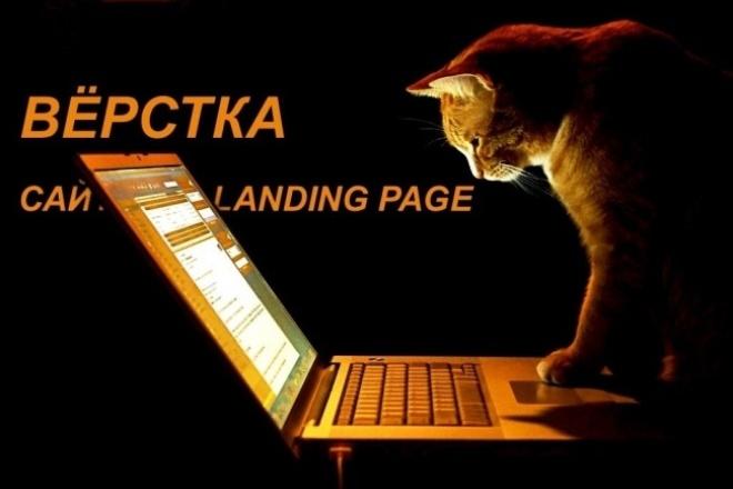 Адаптивная вёрстка сайтов, landing page из PSD или просто по эскизуВерстка<br>Выполню для Вас вёрстку сайтов, визиток, одностраничников, landing page из Вашего PSD-макета или изображения. Низкие цены по единственной причине - поскольку я новичок (на этой бирже). Это не говорит о низком качестве. Опыт в вёрстке более года. К задачам подхожу ответственно, не пропадаю. Отвечаю оперативно. Общаюсь вежливо при любых обстоятельствах. Если (вдруг) в процессе работы возникнут какие-либо сложности или задержки - сообщаю об этом своевременно. Пакет Эконом включает адаптивную вёрстку landing page / одной страницы до 6 экранов (секций) или неадаптивную до 9 экранов, CSS - анимация и 1-2 jQuery эффекта (анимация, простой слайдер, плавный скролл, Google-карты без стилизации и т. п. ). Ориентировочное время исполнения - 1 - 1, 5 дня. Пакет Стандарт включает адаптивную вёрстку landing page / одной страницы на 7-9 экранов (секций) с использованием CSS анимации и jQuery (анимация, слайдер, подключение и стилизация Google-карты и другое по согласованию). Пакет Бизнес включает адаптивную вёрстку до 4 страниц сайта в зависимости от сложности. С CSS и jQuery - анимацией и другими эффектами.<br>