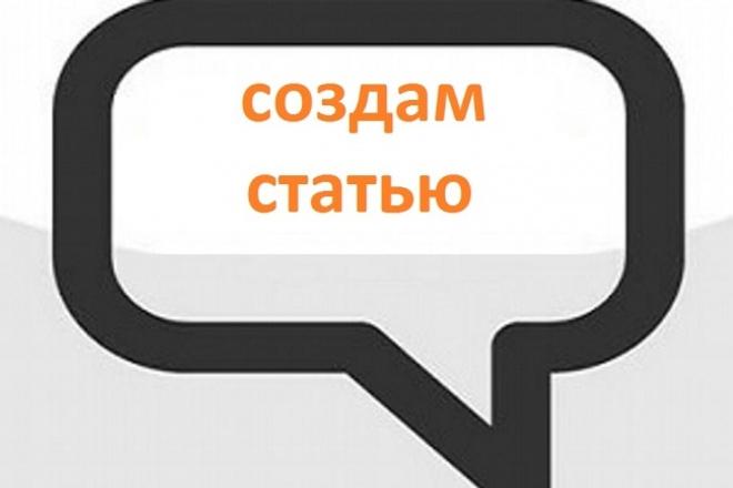 Создам уникальный текст 300 символов 1 - kwork.ru