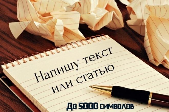 Напишу необходимый текст, статью 1 - kwork.ru