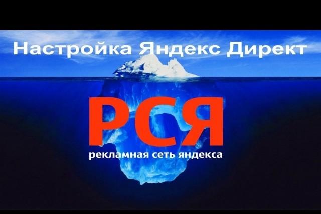 3 объявления-50 ключей РСЯ Яндекс Директ 1 - kwork.ru