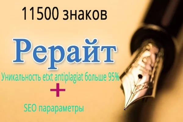 Сделаю качественный рерайт на 11500 знаков с пробелами 1 - kwork.ru
