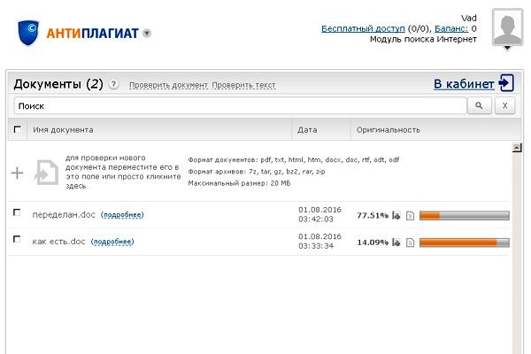 Скрипт повышения уникальности текста Антиплагиат: с 1% до >70% 1 - kwork.ru