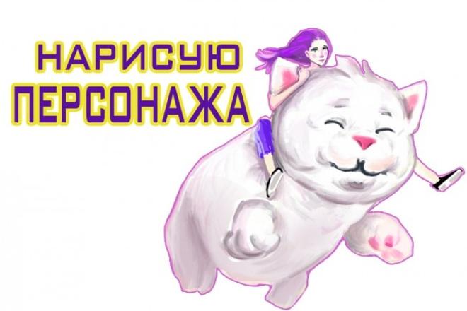 Нарисую персонажа по вашему описанию 1 - kwork.ru