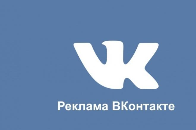 помогу вам раскрутить группу в вконтакте, инстаграм, ютуб 1 - kwork.ru