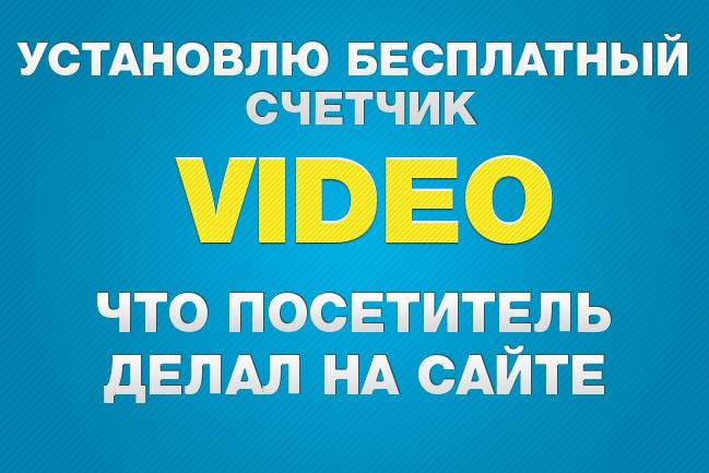 Установлю счетчик с видео о том, что посетитель делал на сайте 1 - kwork.ru