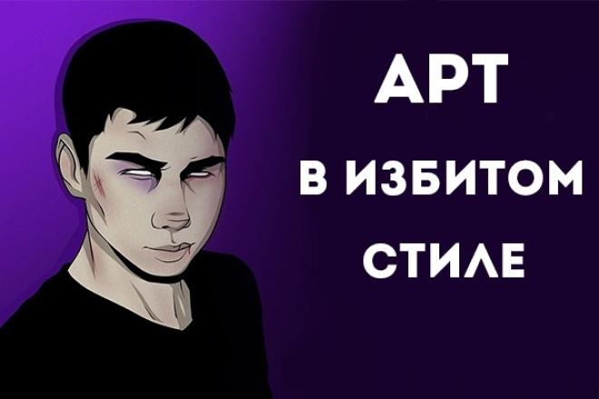 Нарисую портрет в избитом стиле 1 - kwork.ru