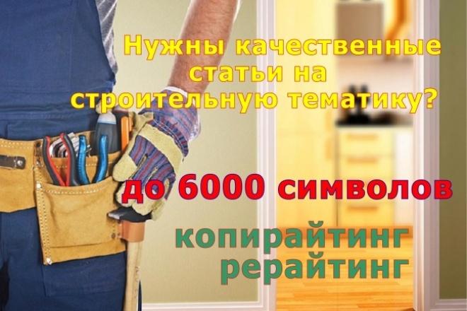 Напишу качественный текст на строительную тематику 1 - kwork.ru