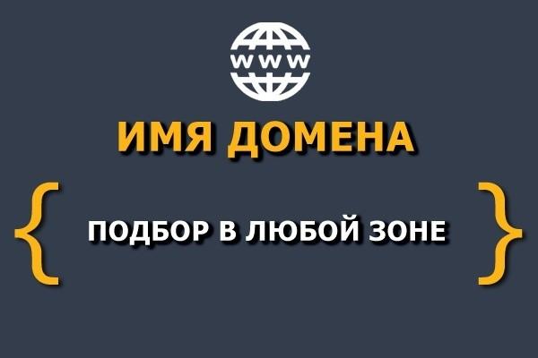 Подберу свободные домены для нового сайта 1 - kwork.ru