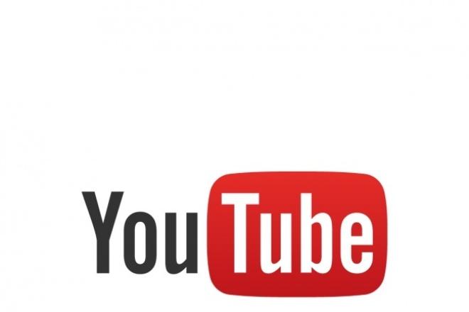 Накручу просмотры Youtube 1 - kwork.ru