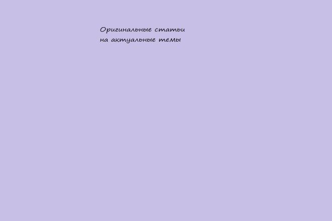 Статьи по глобализации и психологии 1 - kwork.ru