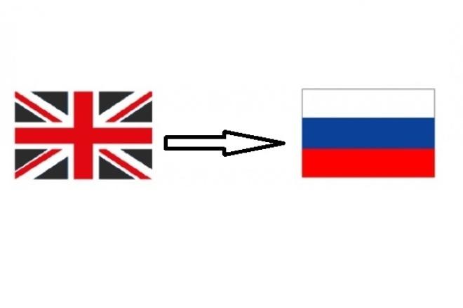 переведу тексты свободной тематики с английского на русский язык 1 - kwork.ru