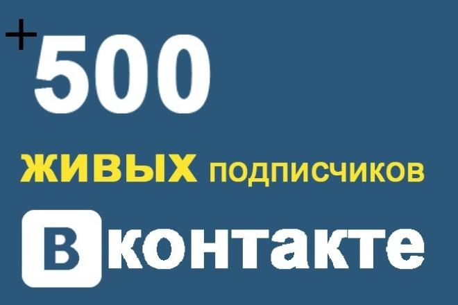 +500 подписчиков в группу вк 1 - kwork.ru
