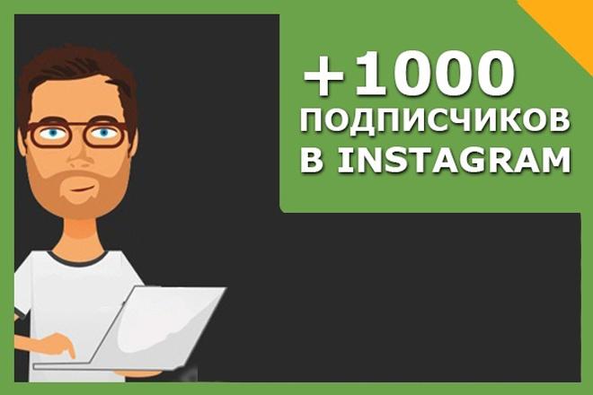 Добавлю 1000 подписчиков в Instagram 1 - kwork.ru