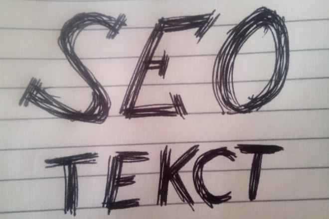 Напишу Seo-текст 1 - kwork.ru
