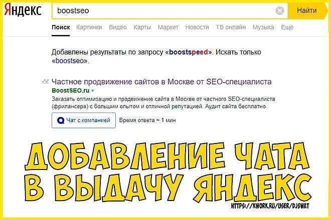 Добавлю чат на странице поиска Яндекса 21 - kwork.ru