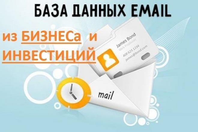 База e-mail Бизнес и инвестиции, от 5000 email, валидация есть 1 - kwork.ru