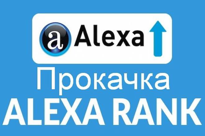 Прокачка ранка Alexa Rank, т.н. Алекса, до значения менее 31.000.000 1 - kwork.ru