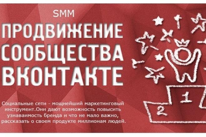 привлеку целевых подписчиков в группу или разошлю им ваше сообщение 1 - kwork.ru
