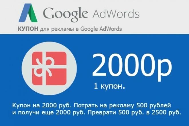 выдам 5 купонов Google Adwords по 2000 руб. Сделай из 500 руб. 2500 1 - kwork.ru