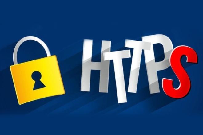 Установлю SSL 1 - kwork.ru