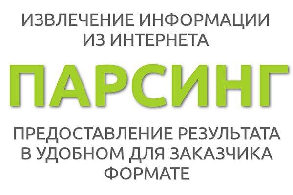 спарсю в Excel информацию с любого сайта 1 - kwork.ru