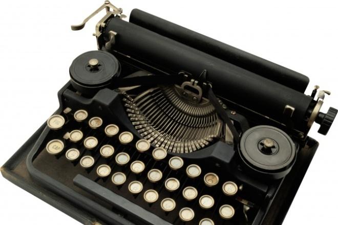 Напишу текст объёмом до 3600 знаков с пробелами (2 листа А4)Набор текста<br>Слово не связано с предметом, слово передаёт понятие о предмете. Если вам нужно донести свод понятий о предметах или явлениях (например, о товарах или услугах), то я сделаю это за вас.<br>