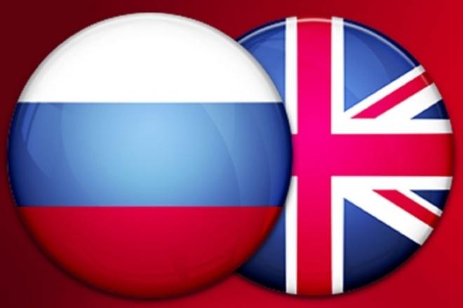 Переведу текст с/на английскийПереводы<br>Качественно и оперативно переведу любой текст с русского на английский и наоборот, объем до 1500 символов.<br>