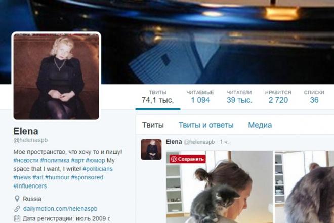 Расскажу о вас в соц сети: twitter, facebook, VK, Ok, Google+Продвижение в социальных сетях<br>1. Заказчик предоставляет наименование бренда/товара/услуги/ссылку для одного объекта рекламы. 2. Исполнитель рассказывает об объекте рекламы в своих аккаунтах в социальных сетях: Twitter -- 39000+ FB -- 4960 VK -- 570 OK -- 160 + группа 1200 Google+ -- 240 Публикации общедоступные. Не удаляются. 3. Все тексты, написанные исполнителем, уникальны не менее чем на 80%. 4. Просьба к заказчику: подробно описывайте пожелания, если они есть - это позволит сократить время выполнения задания и снизить риск возможных разногласий. P.S. Исполнитель может отказаться от заказа, если продвигаемый товар, услуга и т.д. запрещена законом, а так же, по мнению исполнителя, является не этичным.<br>