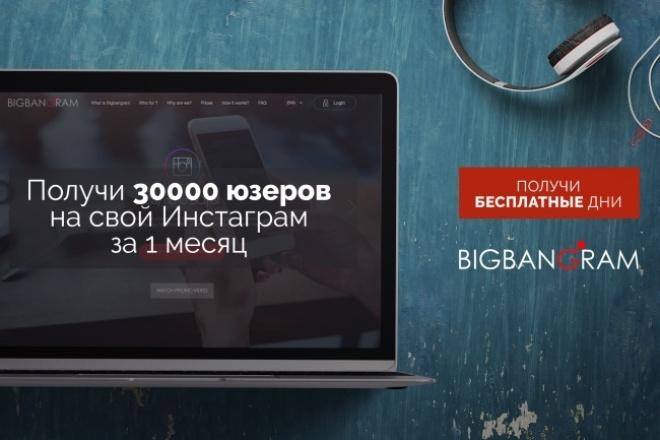 7 дней раскрутки Instagram. Только живые подписчики. Никаких ботов 1 - kwork.ru