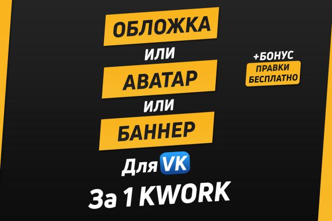 Дизайн Группы VK Баннер + Аватар 1 - kwork.ru