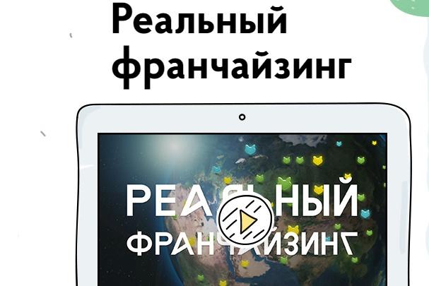 Реальный франчайзинг как открыть свою франшизу за 1 месяц 1 - kwork.ru