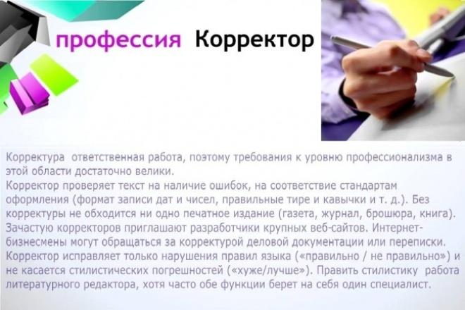 проверю Ваш текст на грамотность 1 - kwork.ru