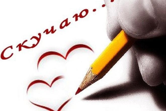 Напишу стихотворениеСтихи, рассказы, сказки<br>Есть опыт в рерайте и копирайте стихотворений. Филологическое образование (русский язык и литература). Напишу стихотворение на заданную тему.<br>
