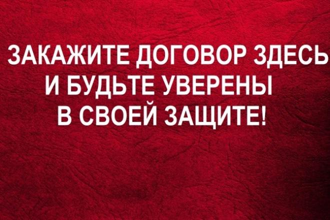 Напишу договор, который защитит вас 1 - kwork.ru