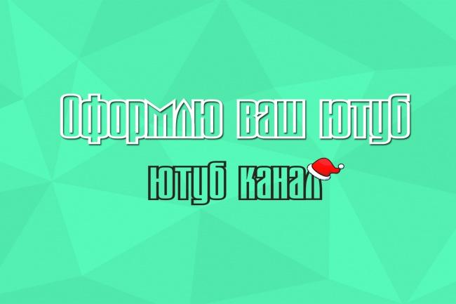 Сделаю шапку на канал YouTube 1 - kwork.ru