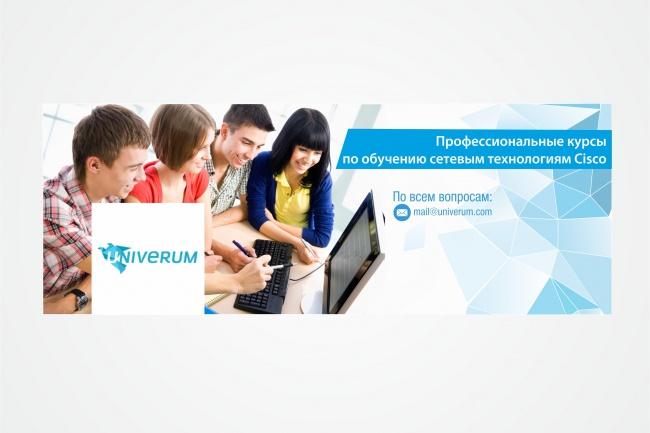 оформление обложки и аватара на странице Facebook 1 - kwork.ru