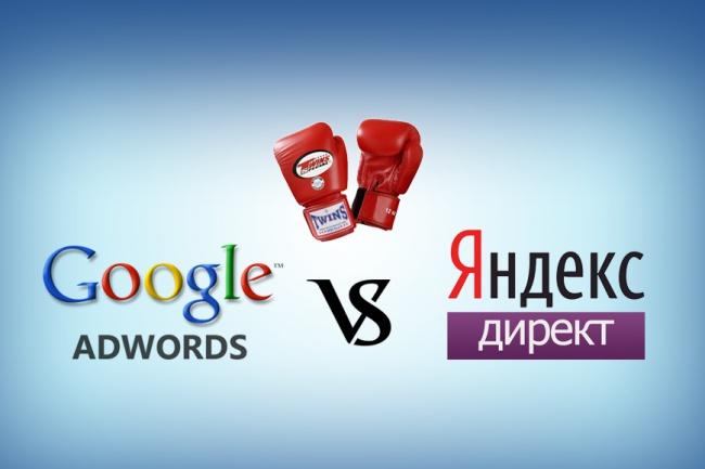 Продам курс по настройке Яндекс Директ и Google Adwords с гарантией результата 1 - kwork.ru