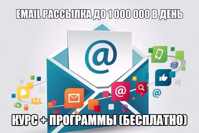 Email рассылка до миллиона писем в день! Курс+программы(бесплатные) 1 - kwork.ru