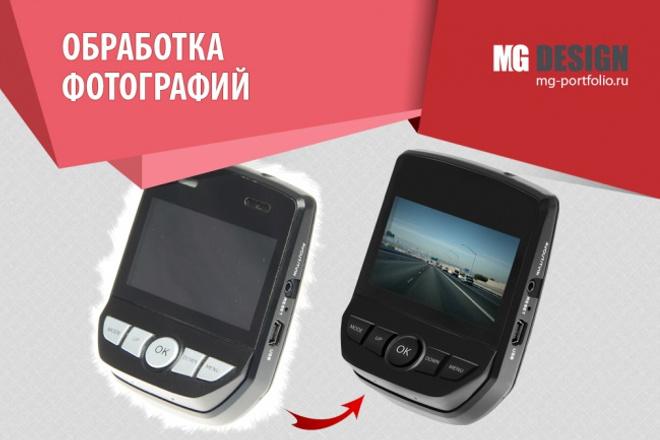 Обработаю фотографии для каталога 1 - kwork.ru