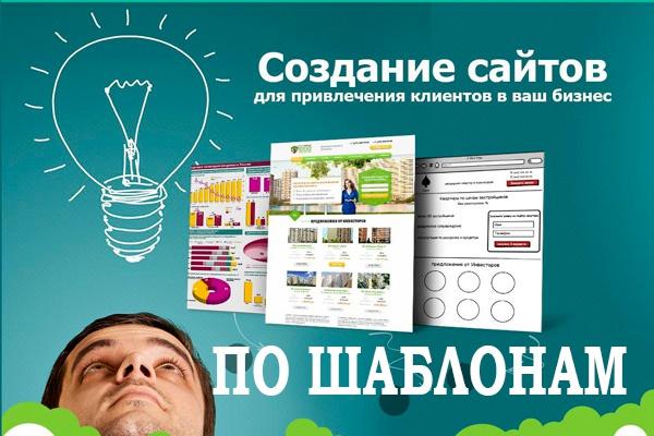 Сделаю Лендинг Пейдж быстро и качественно 1 - kwork.ru