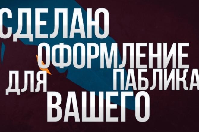 Оформлю паблик вконтакте 1 - kwork.ru