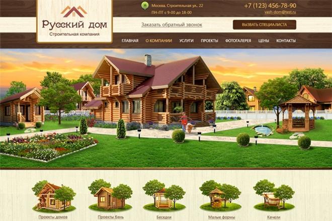 Продам psd-шаблон для сайта по строительству деревянных домов 1 - kwork.ru