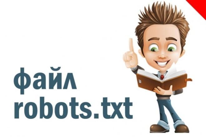 Настрою robots.txt 1 - kwork.ru