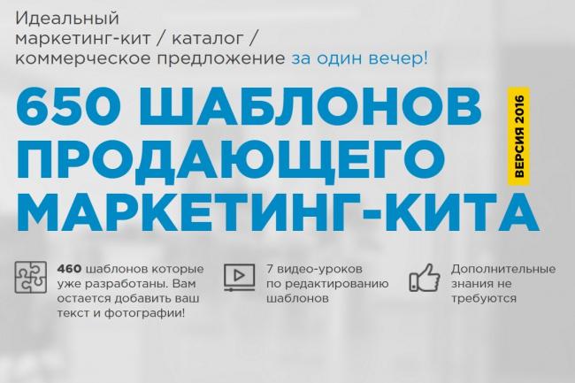 Шаблоны маркетинг-кита и коммерческих предложений 2013-2016 г. 1 - kwork.ru